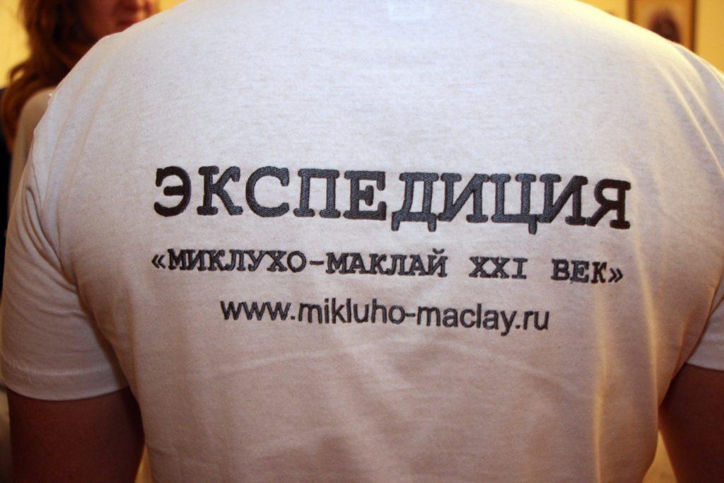 """Фестиваль """"Русский путешественник"""" им. Н.Н. Миклухо-Маклая"""