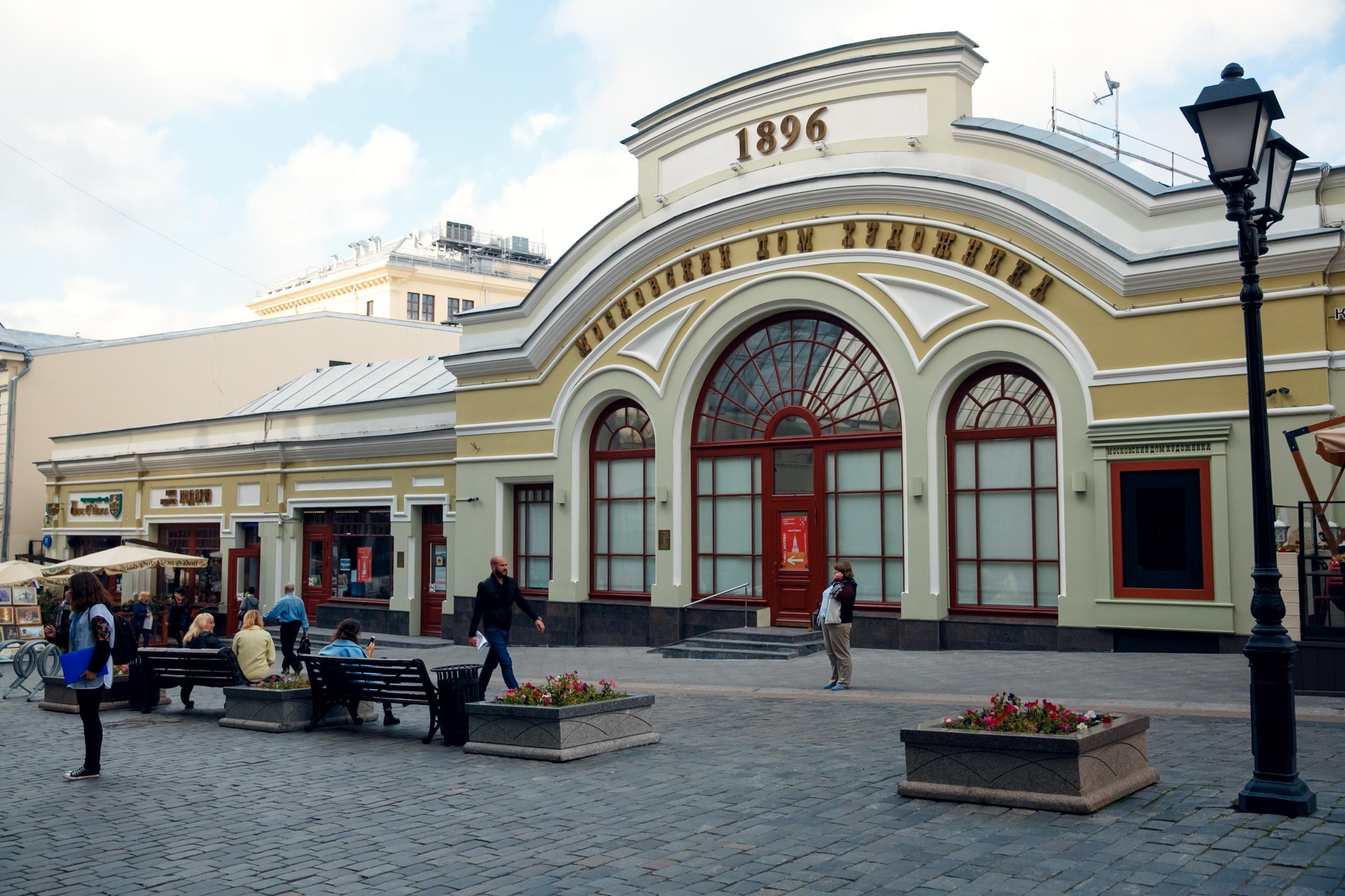 Московский Дом Художника