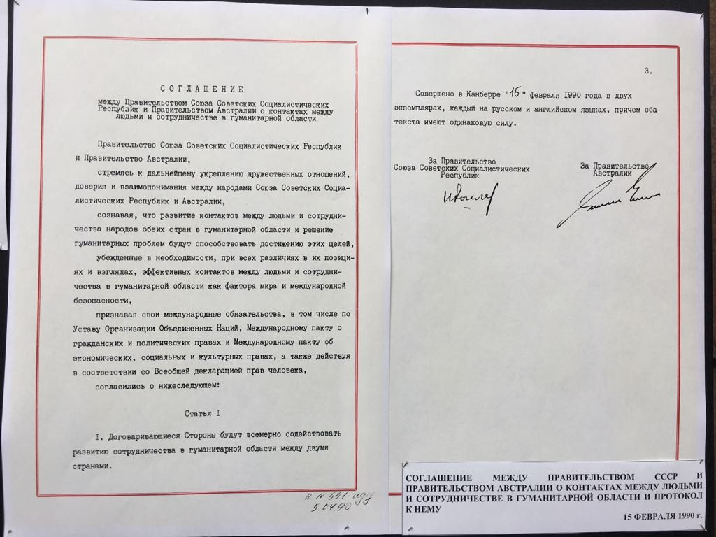 10 октября 2017 — 75 лет Российско-Австралийских дипломатических отношений