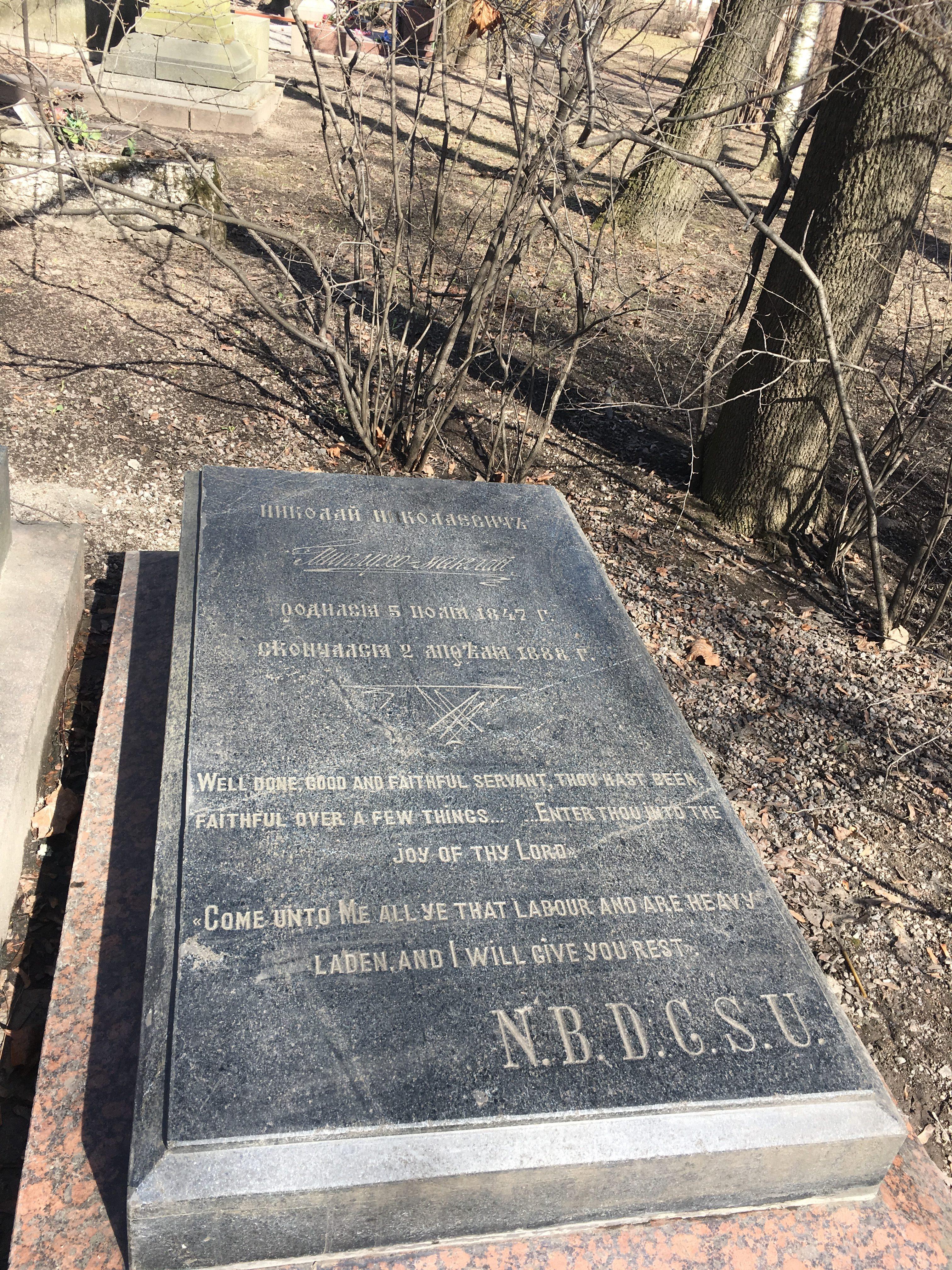 Надгробие Николая Миклухо-Маклая